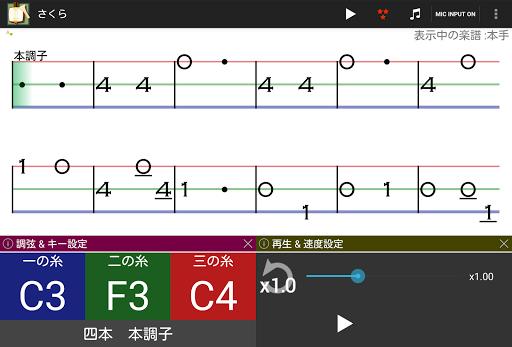 AIBIKI - 三味線楽譜ビューワー・チューナー