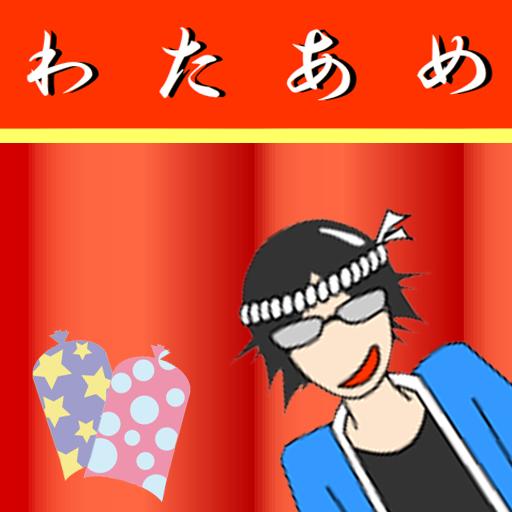 わた☆あめ 模擬 App LOGO-硬是要APP