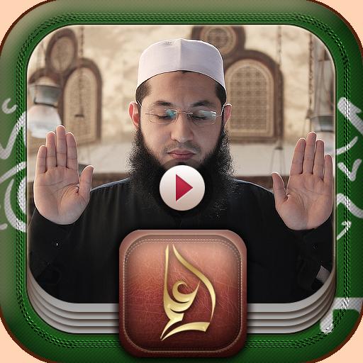 فقه العبادات المصور - الصلاة 教育 App LOGO-APP開箱王