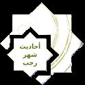 أحاديث شهر رجب icon