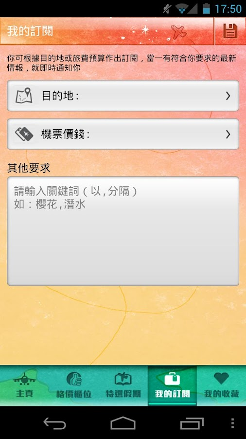 西加航空- screenshot