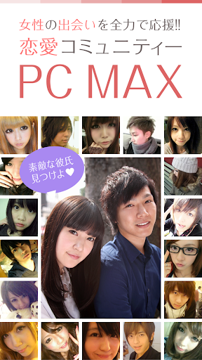 PCMAX 恋活 婚活 友活 気軽に異性と合う出会い系アプリ
