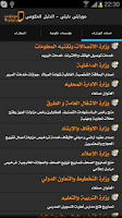 Screenshot of دليل اليمن التجاري - M.Daleely