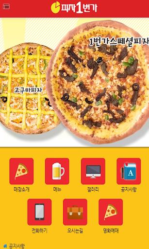 피자1번가 반송점