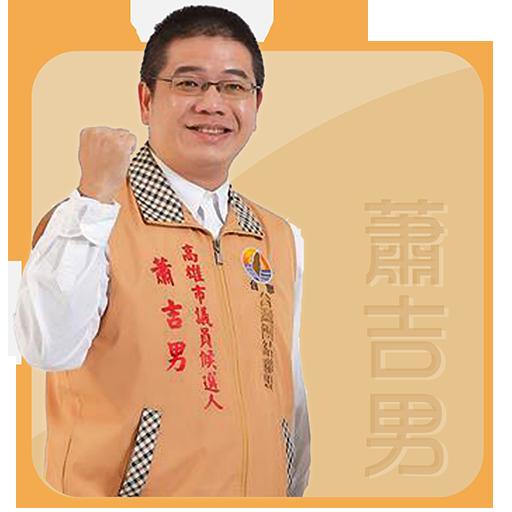 蕭吉男 LOGO-APP點子