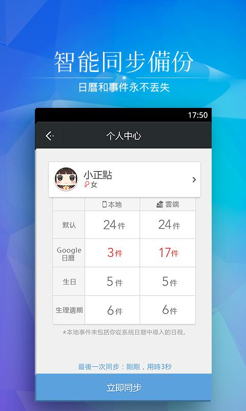 正點日曆﹣農民曆、萬年曆、生日、天气、黃曆、星座 - screenshot