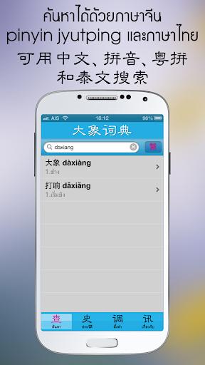 Daxiang Dict screenshot