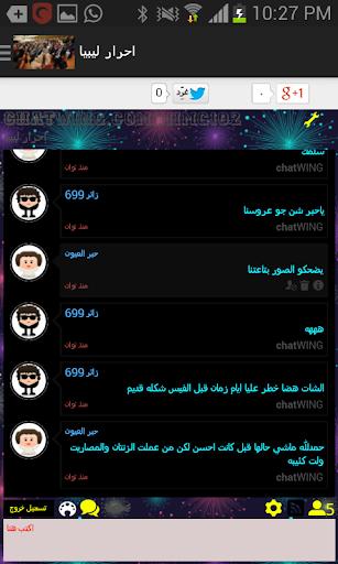 【免費通訊App】شات مصري-APP點子