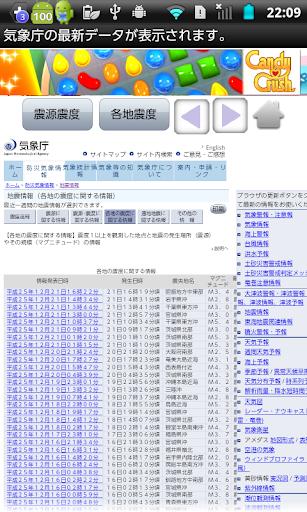 無料天气AppのJishininfo 記事Game