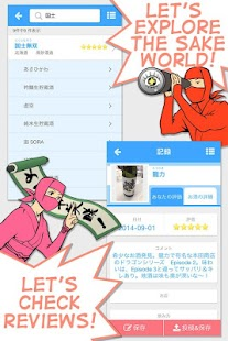 SasaIkkon-Sake review log App-- screenshot thumbnail