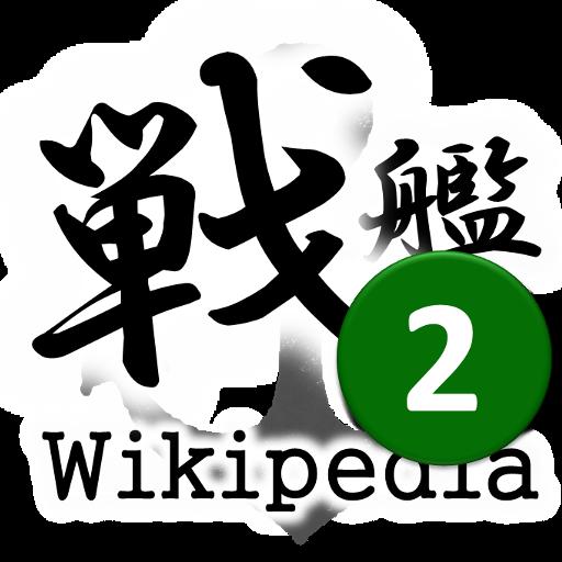【Wikipedia+画像】戦艦vol.2 扶桑型 攝影 LOGO-阿達玩APP