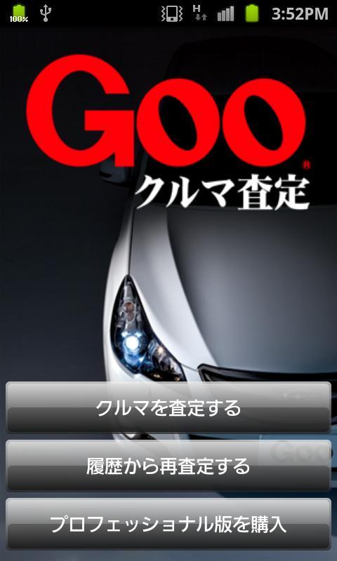 Gooクルマ買取査定 Lite (無料版)- screenshot