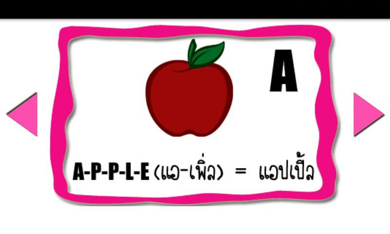 ABC Fruit Quiz - screenshot