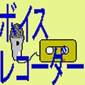簡易ボイスレコーダー