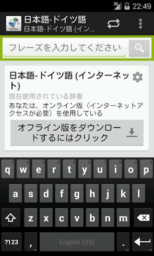日本語-ドイツ語辞書