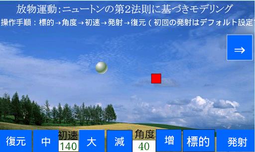 無料教育Appのゲームで学ぶ物理と数学|記事Game