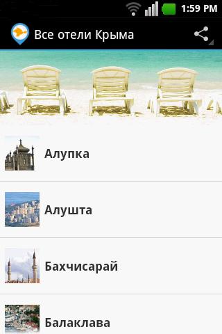 Все отели Крыма