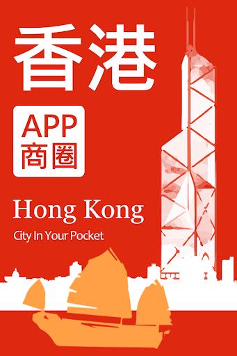 香港APP商圈