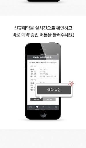 【免費生產應用App】비하인드스토리 - 작가 예약 관리-APP點子
