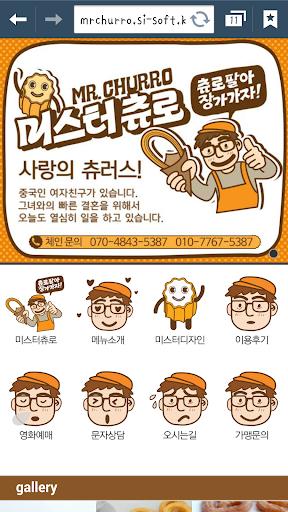 미스터츄로 홍대츄러스맛집 홍대영화할인 홍대수제츄러스