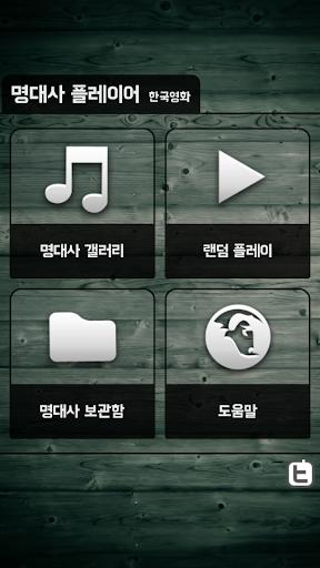 명대사플레이어 - 한국영화