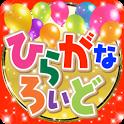 hiragana Roid icon