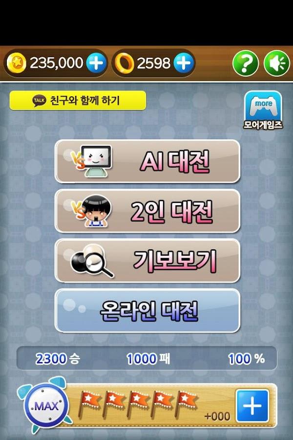 정통오목- screenshot