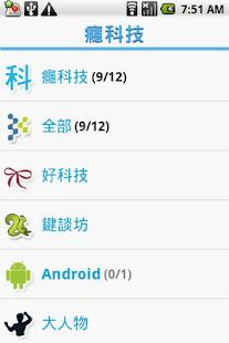癮科技 (正宗版) Screenshot 12