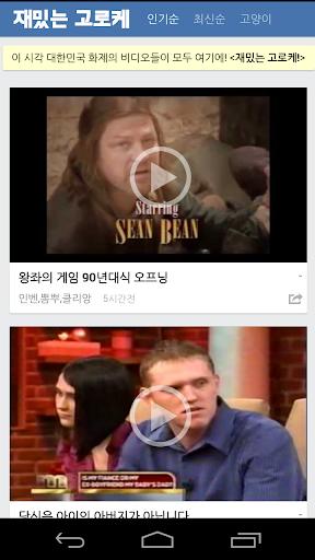 재밌는고로케 - 유머 화제 비디오 동영상모음