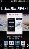 Screenshot of LG Smart Laundry&DW