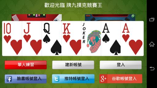 牌九撲克競賽王