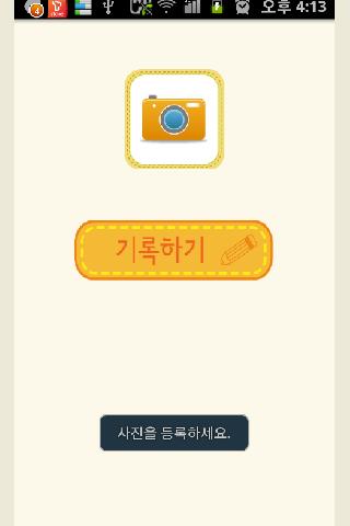 【免費生活App】헤어스타일(내미용일기장)-APP點子