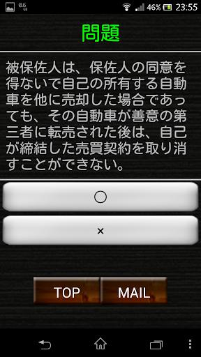 u30b9u30adu30deu6642u9593u3067u5408u683cuff01u53f8u6cd5u66f8u58ebu3000u4e00u554fu4e00u7b54u3000u4f53u9a13u7248 4.5 Windows u7528 2