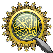 القرآن الكريم - ابحث