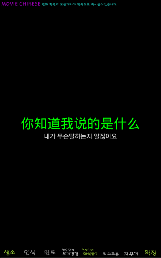 MOVIE CHINESE wahojangryong - screenshot