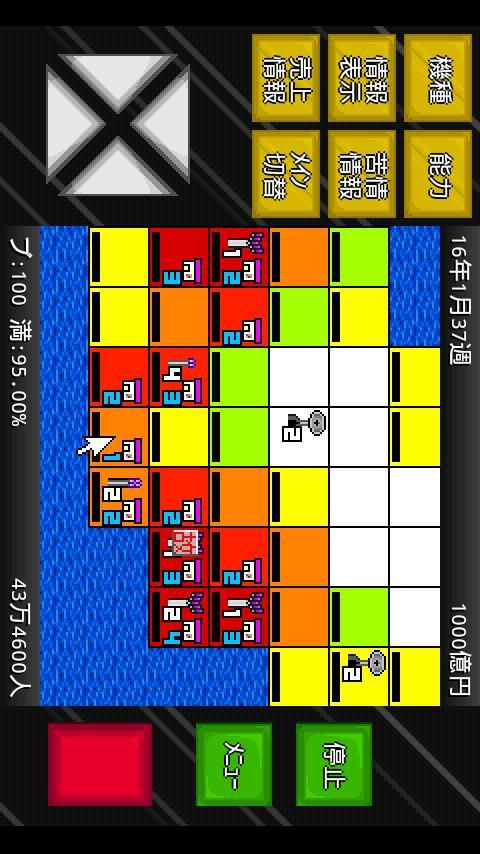成金モバイル- screenshot
