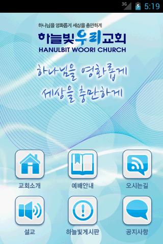 하늘빛우리교회