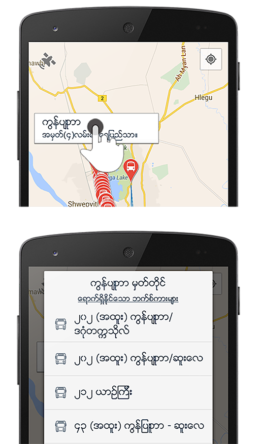 Yangon Buses- screenshot