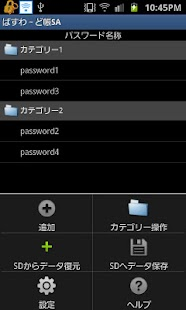 PasswordBookSA - screenshot thumbnail
