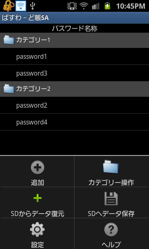 PasswordBookSA - screenshot