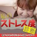 【無料】私のストレス度診断※心理テスト 占い logo