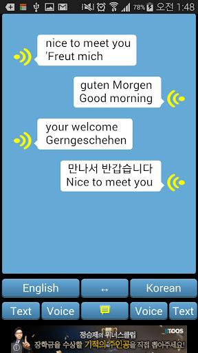 玩教育App|多语种专业翻译 - 翻译字典(40个国家)免費|APP試玩
