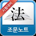 민사소송법Ⅰ(총칙) 음성 조문노트 icon
