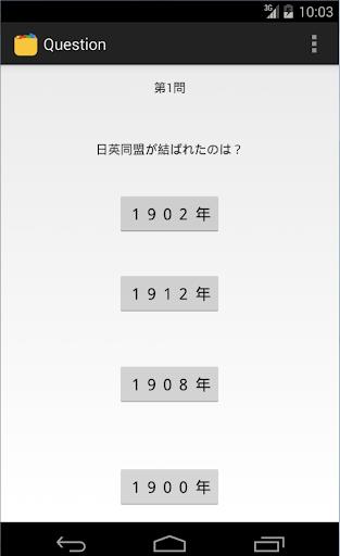 無料益智Appの歴史年号クイズ|記事Game