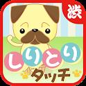 Shiritori Touch icon