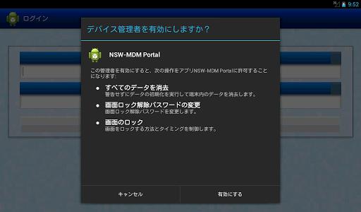 NSW-MDM Portal 1.1.2 Windows u7528 7