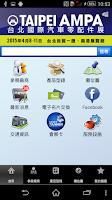 Screenshot of 台北汽配展