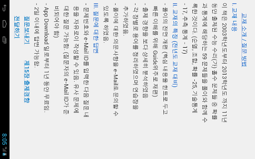 【免費教育App】수능수학 기출문제 2003-2013 풀이 5권-APP點子