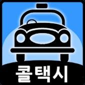 택시-전국콜택시