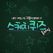 스케치퀴즈 - Androidアプリ